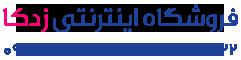 فروشگاه اینترنتی زدکا استان فارس (شیراز)